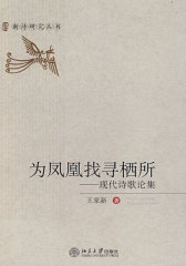 新诗研究丛书—为凤凰找寻栖所:现代诗歌论集(试读本)