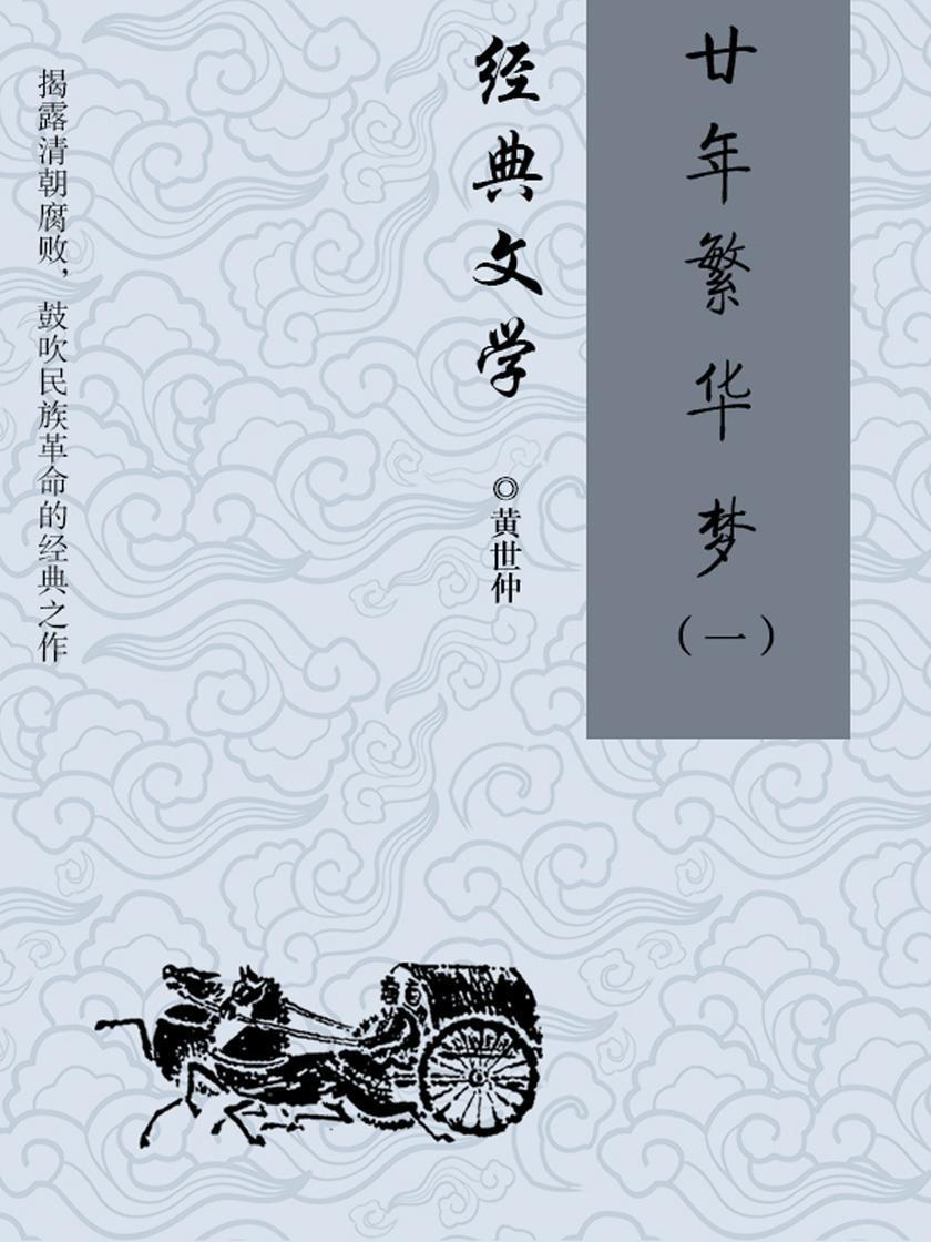 经典小说:廿年繁华梦(一)