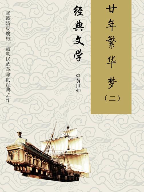 经典小说:廿年繁华梦(二)