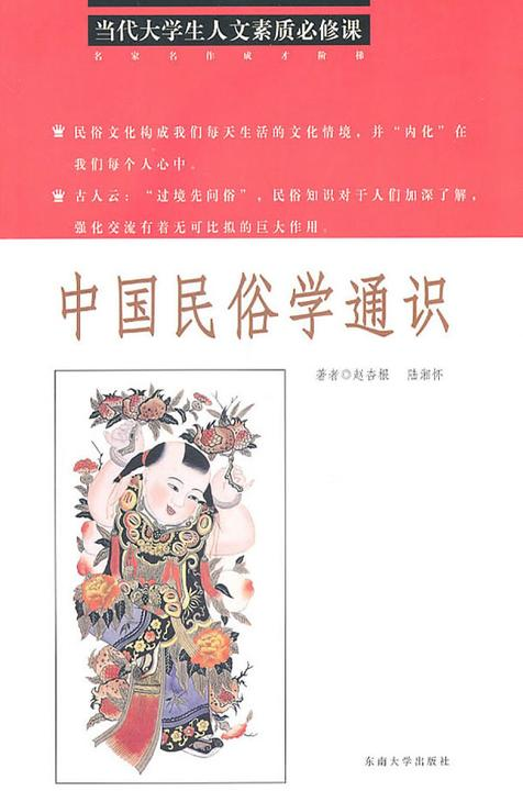 中国民俗学通识