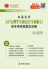 西南大学347心理学专业综合[专业硕士]历年考研真题及详解