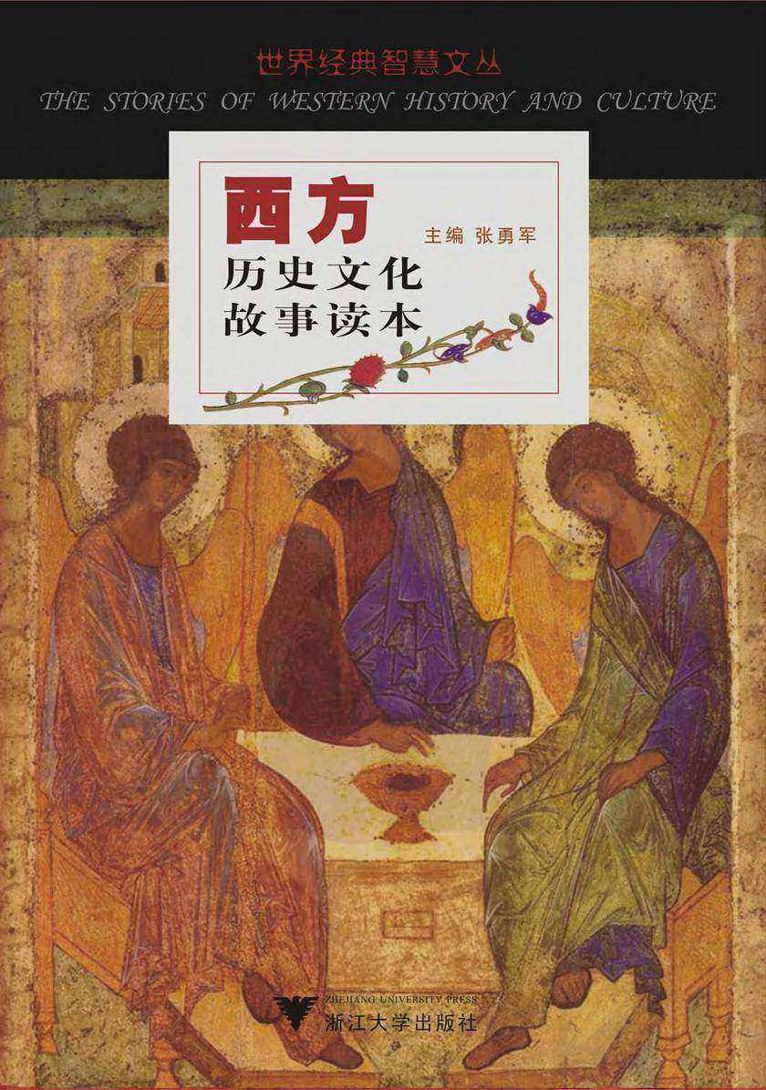 西方历史文化故事读本(仅适用PC阅读)