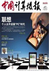 中国计算机报 周刊 2011年47期(电子杂志)(仅适用PC阅读)