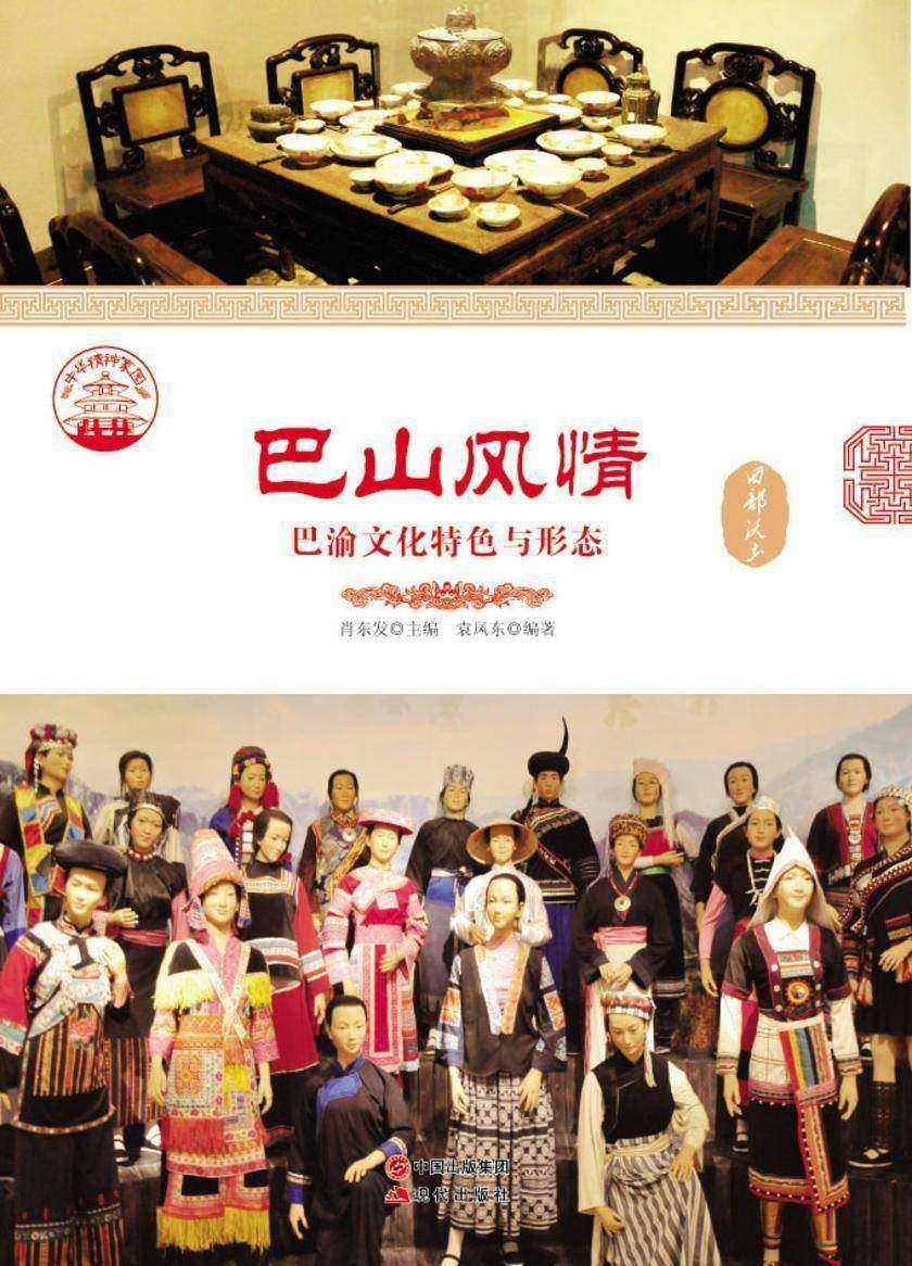 巴山风情:巴渝文化特色与形态