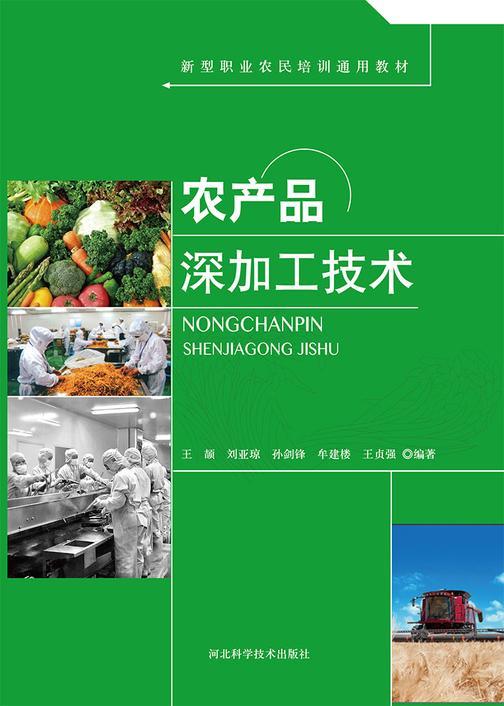 农产品深加工技术