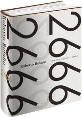 2666(当当网独家精装版)(21世纪 伟大的作品  超越《百年孤独》的惊世之作  从伦敦到纽约,人人都爱波拉尼奥)(试读本)