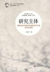 """研究主体:体制化时代教育学者的学术立场与生命实践(""""生命·实践""""教育学论著系列·""""基本理论研究""""丛书)"""