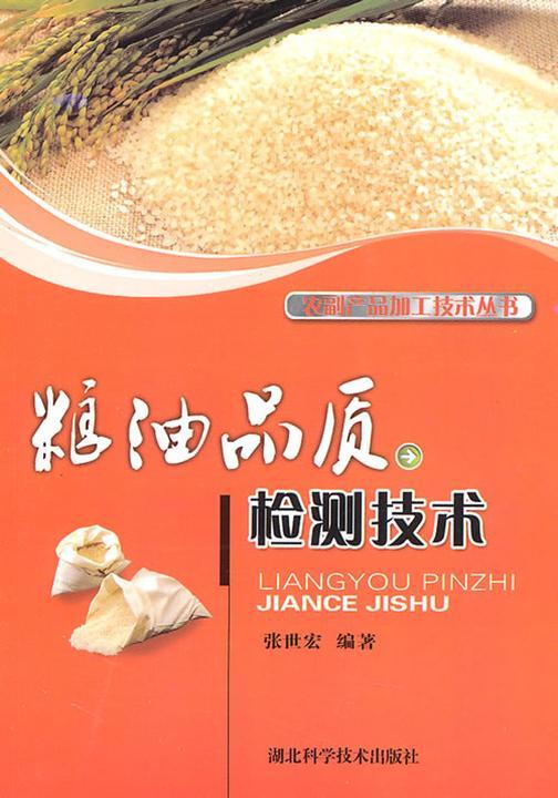 粮油品质检测技术 -- 农副产品加工技术丛书