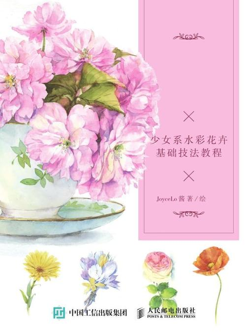永远少女心 少女系水彩花卉基础技法教程