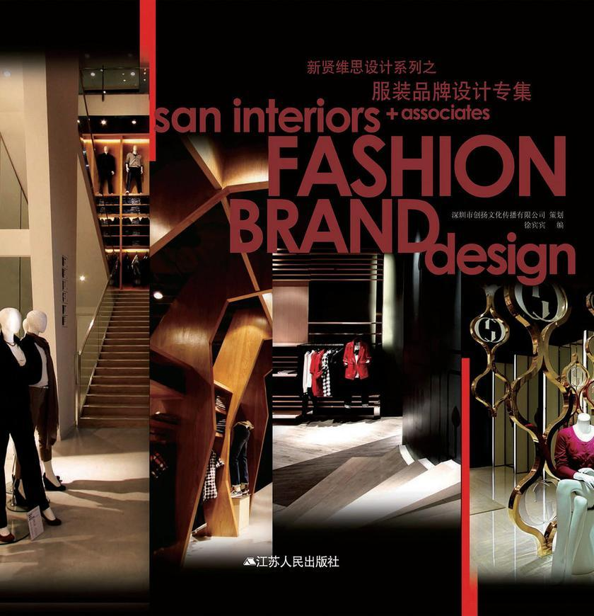新贤维思设计系列——服装品牌设计专辑