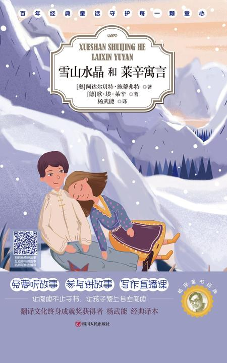 杨译童书经典:雪山水晶和莱辛寓言