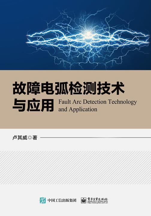故障电弧检测技术与应用