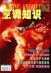 烹调知识·原创版 月刊 2011年02期(电子杂志)(仅适用PC阅读)