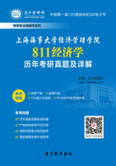 [3D电子书]圣才学习网·上海海事大学经济管理学院811经济学历年考研真题及详解(仅适用PC阅读)