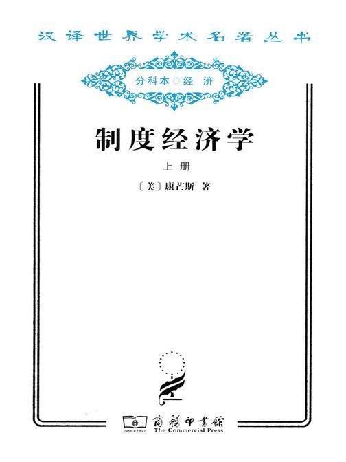 制度经济学(汉译世界学术名著丛书)
