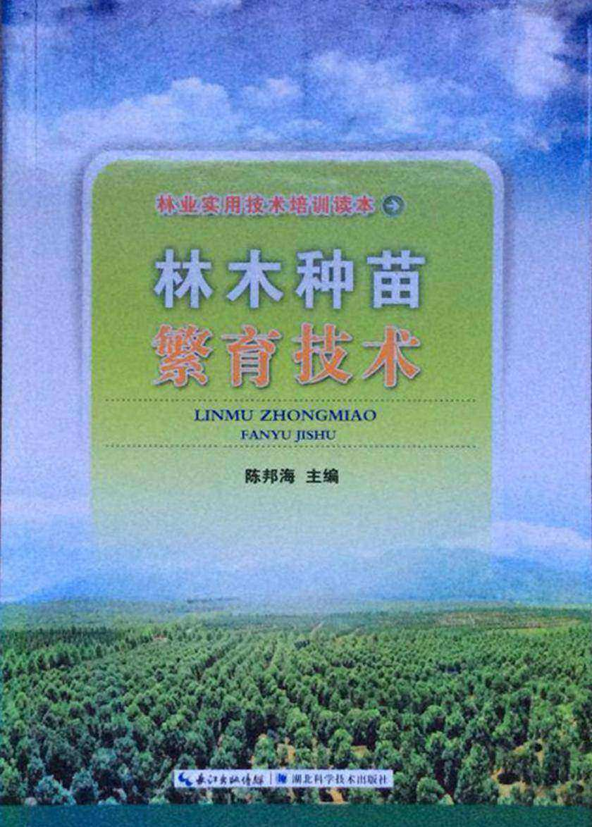 林木种苗繁育技术