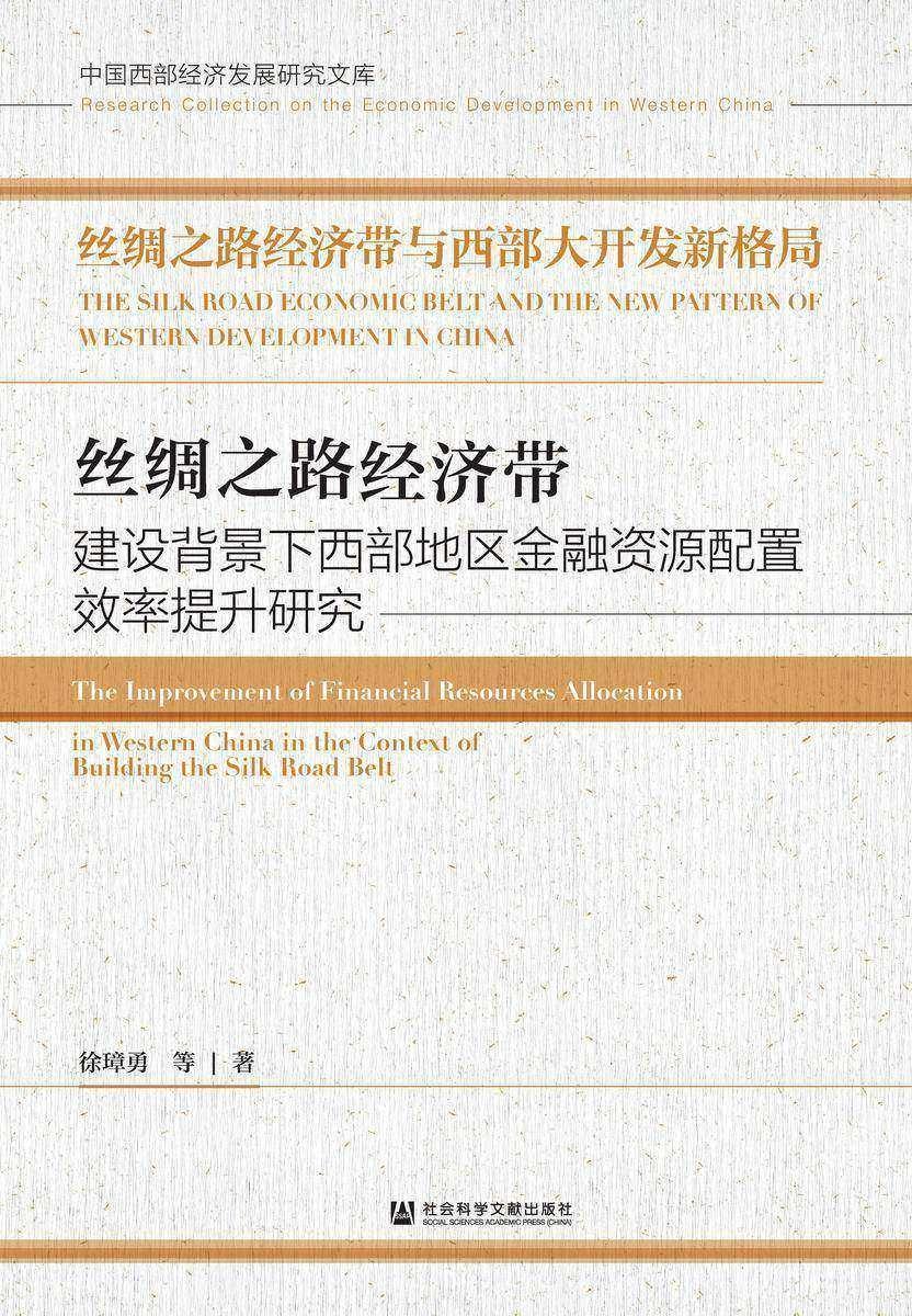 丝绸之路经济带与西部大开发新格局(全5册)(中国西部经济发展研究文库)