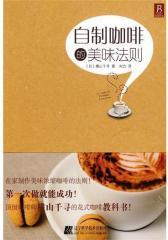 自制咖啡的美味法则(试读本)