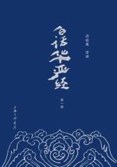 白话华严经(第1册)