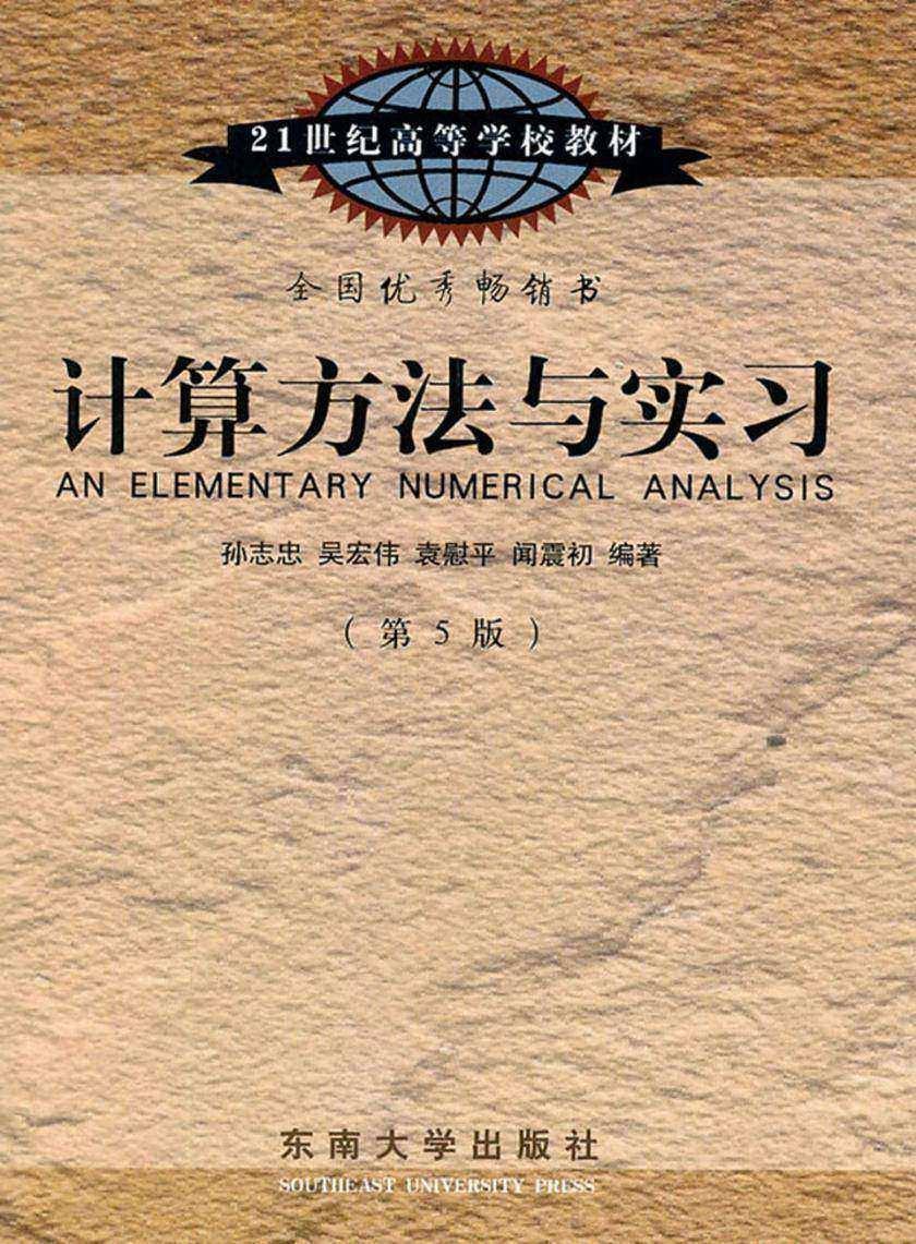 计算方法与实习(第5版)(仅适用PC阅读)