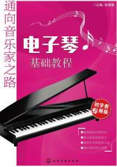 通向音乐家之路:电子琴基础教程