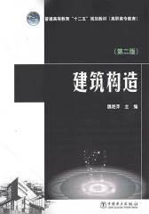 普通高等教育十二五规划教材·高职高专教育:建筑构造(第二版)