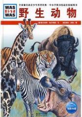 野生动物 预售商品(试读本)