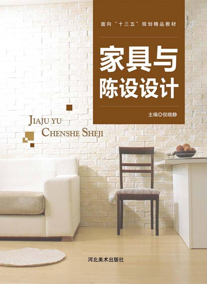 家具与陈设设计