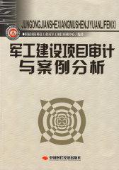 军工建设项目审计与案例分析(试读本)