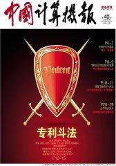中国计算机报 周刊 2011年40期(电子杂志)(仅适用PC阅读)
