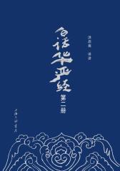 白话华严经(第2册)