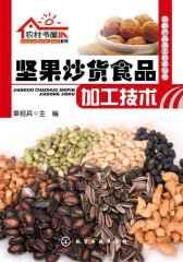 坚果炒货食品加工技术