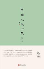 中国人文小史