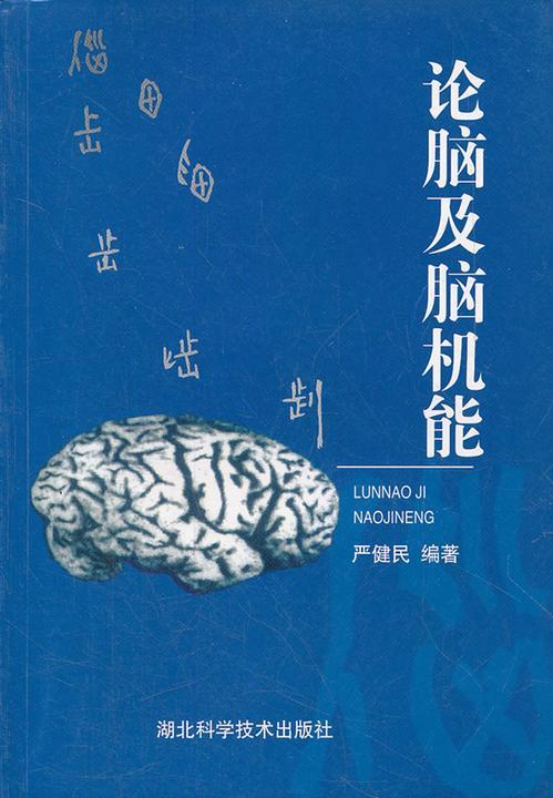 论脑及脑机能