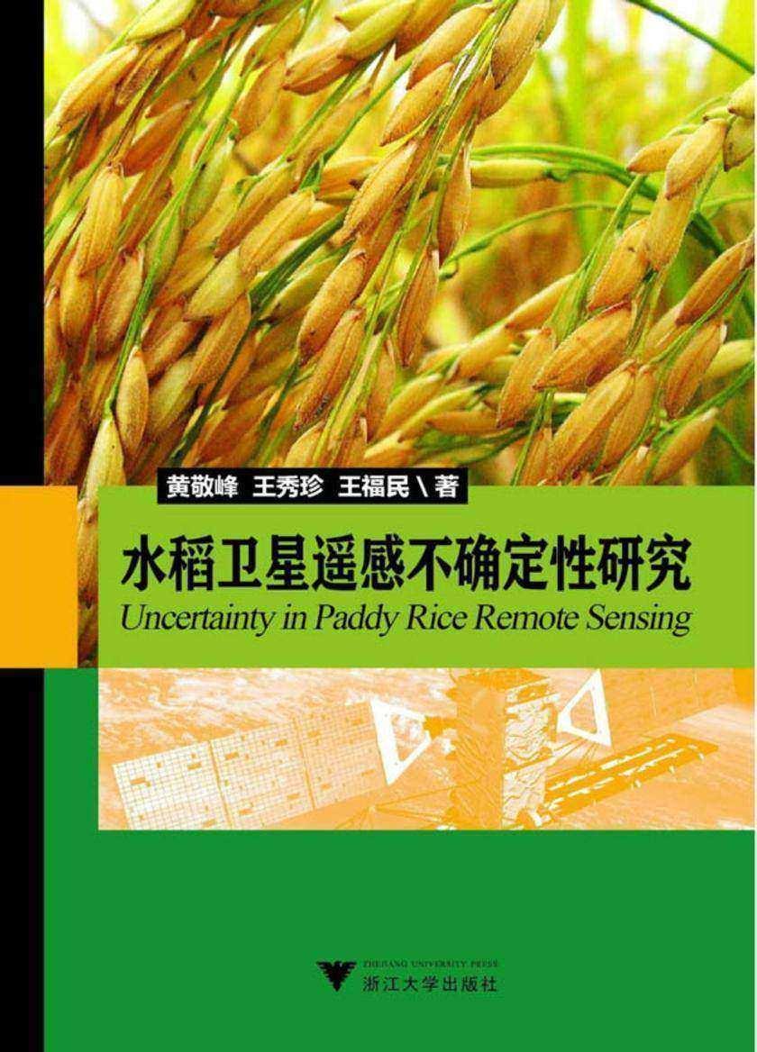 水稻卫星遥感不确定性研究(仅适用PC阅读)