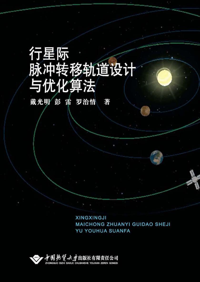 行星际脉冲转移轨道设计与优化算法(仅适用PC阅读)