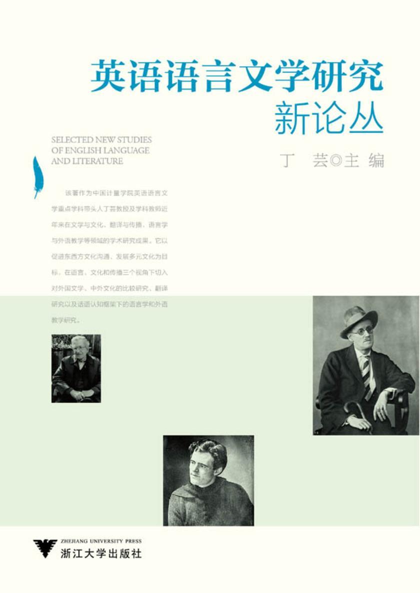 英语语言文学研究新论丛(仅适用PC阅读)