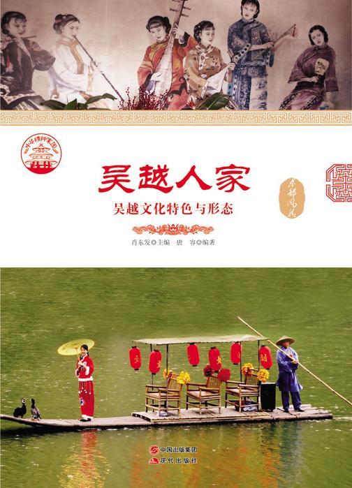 吴越人家:吴越文化特色与形态
