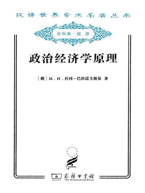 政治经济学原理(汉译世界学术名著丛书)