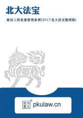 建设工程质量管理条例(2017北大法宝整理版)