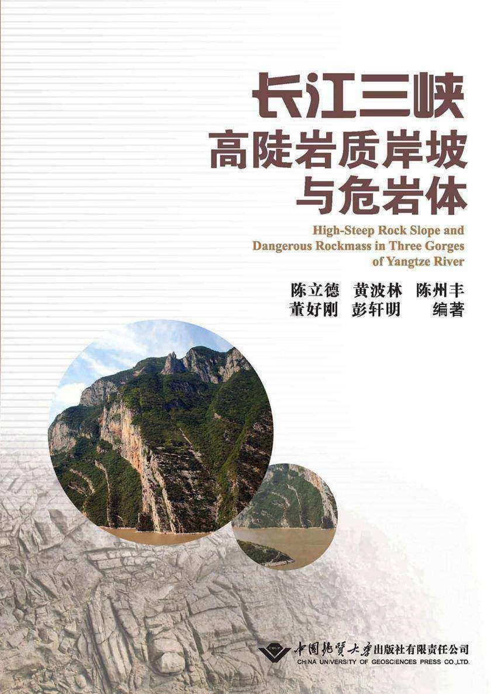 长江三峡高陡岩质岸坡与危岩体