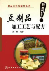 豆制品加工工艺与配方