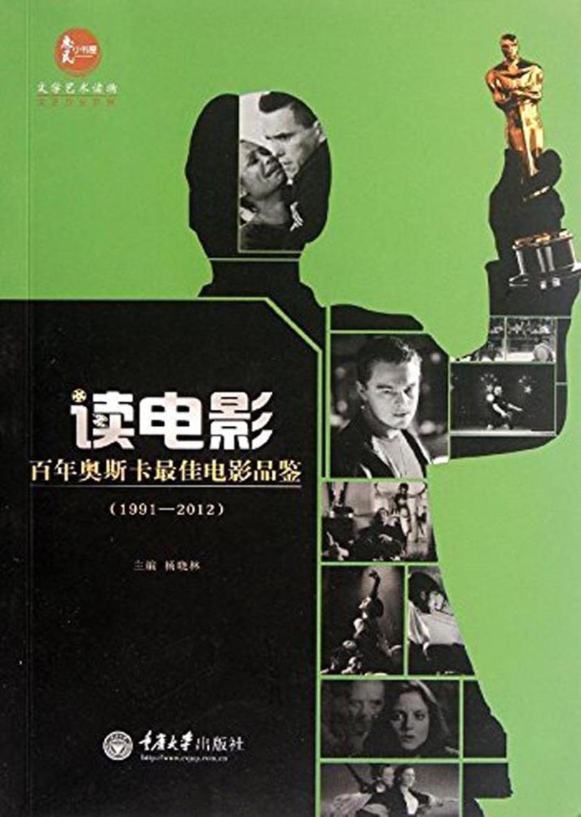 读电影·百年奥斯卡最佳电影品鉴(1991-2012)