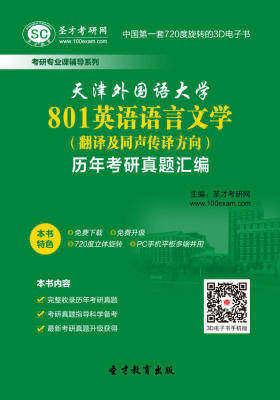 [3D电子书]圣才学习网·天津外国语大学801英语语言文学(翻译及同声传译方向)历年考研真题汇编(仅适用PC阅读)
