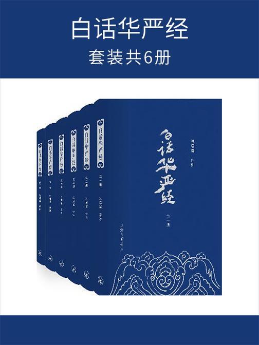 白话华严经(套装共6册)(仅适用PC阅读)