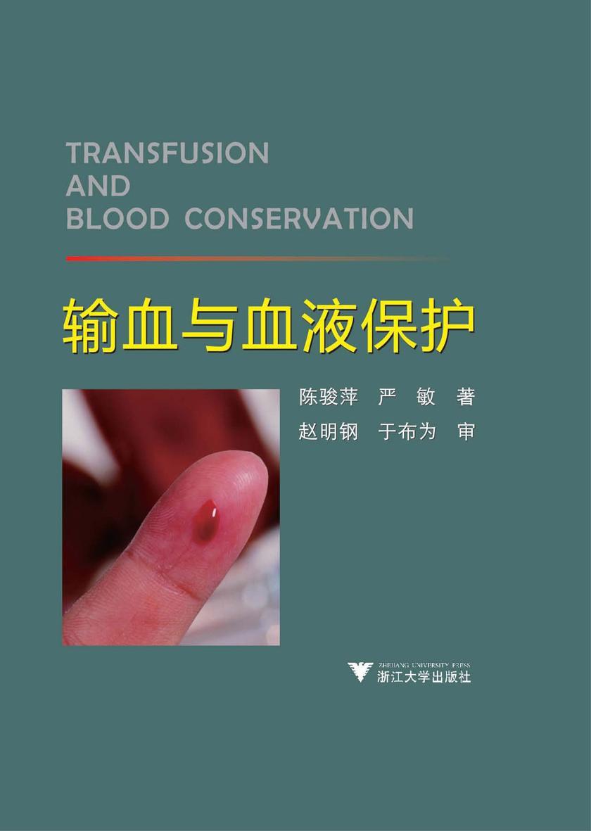 输血与血液保护
