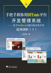 手把手教你用DIYmis平台开发管理系统:基于FoxPro 6.0编写的开发平台范例剖析(Ⅰ)