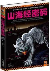 山海经密码(一部带您重返中国一切神话、传说与文明源头的奇妙小说)(试读本)