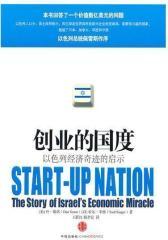 创业的国度——以色列经济奇迹的启示(试读本)