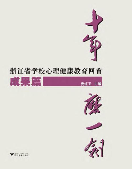 十年磨一剑——浙江省学校心理健康教育回首·成果篇